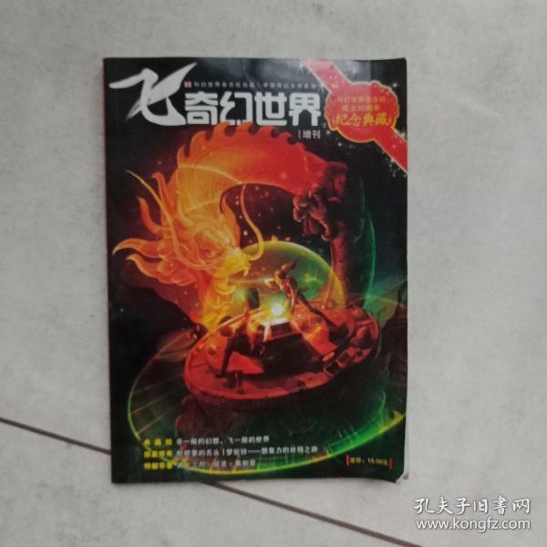 飞奇幻世界(增刊 科幻世界杂志社成立30周年纪念典藏)