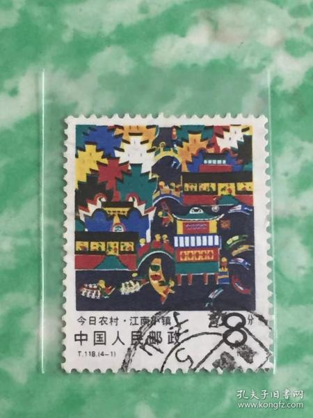 """T118《今日农村》信销散邮票4-1""""江南小镇"""""""