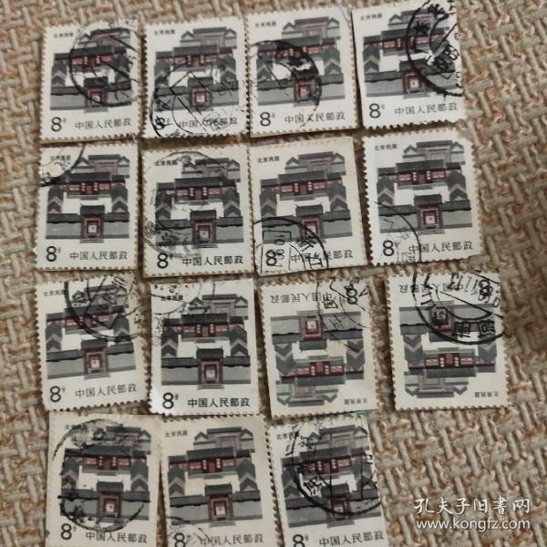 邮票:北京民居普票15枚
