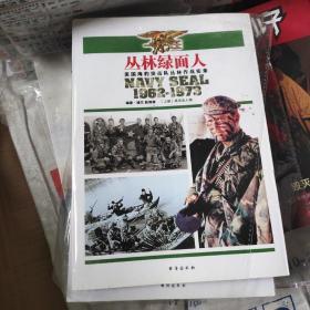 丛林绿面人:美国海豹突击队丛林作战实录(套装共3册)