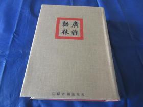 匠尤★1992年《广雅诂林》精装护封全1册,大16开本厚册,江苏古籍出版社一版一印私藏品好。