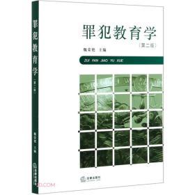 罪犯教育学(第2版)