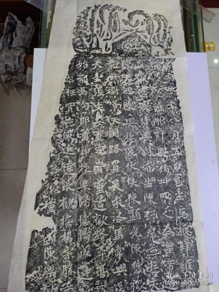 解放后碑拓(整张 69 x 38)