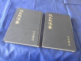 匠尤★1977年《段玉裁遗书》精装全2册,16开本,高明作序,大化书局初版印行私藏品好。
