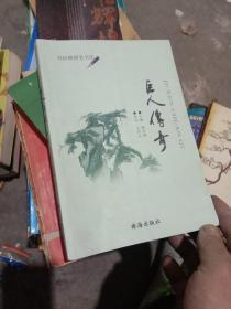 钢笔字帖 巨人传奇 刘俊峰书32开222页