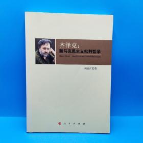 齐泽克:新马克思主义批判哲学
