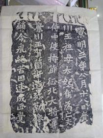 解放后碑拓(整张 59 x 45)