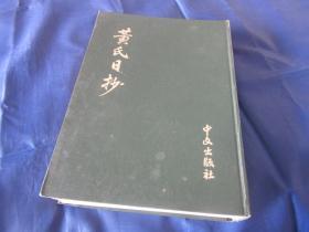匠尤★1979年《黄氏日抄》精装全1册,16开本,株式会社中文出版社印行私藏品不错。