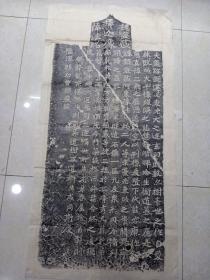 解放后碑拓(整张 108 x 49)