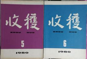 收获杂志1980年第第5、第6期合售(叶辛长篇《蹉跎岁月》连载全   汪浙成、温小钰中篇《土壤》王安忆短篇《新来的教练》 等)
