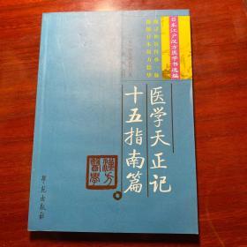 日本汉户汉方医学书选编:医学天正记·十五指南篇