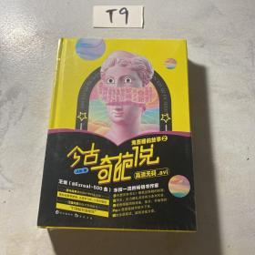 今古奇葩说:鬼畜睡前故事2
