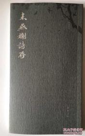 黃裳舊作來燕榭詩存蘇州平社叢刊之一