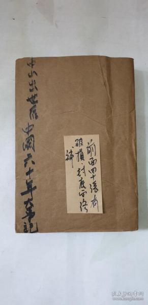 中山出世后中国六十年大事记