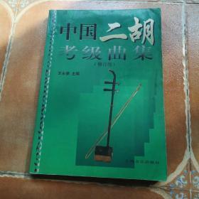 中国二胡考级曲集  修订版
