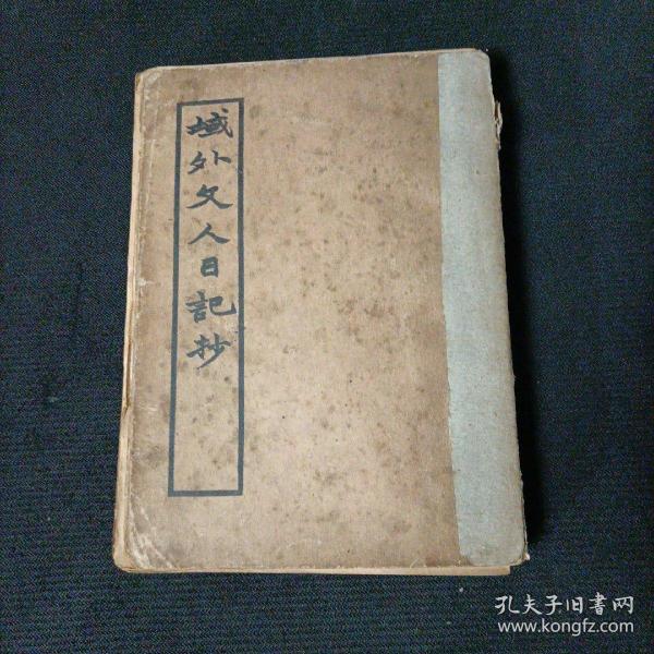 域外文人日记抄  (民国23年)(货a5)