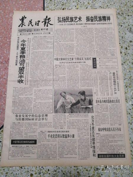 生日报农民日报1995年5月23日(4开四版)弘扬民族艺术振奋民族精神;今年夏季粮油可望双丰收;中国文联举行文艺家万里采风出发式