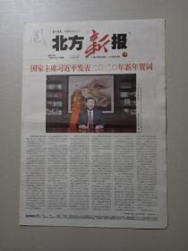 北方新报 2020年1月2日16版