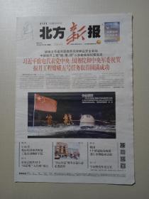 北方新报 2020年12月18日16版