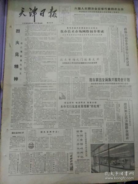 生日报天津日报1986年4月9日(4开四版) 六届人大四次会议举行第四次全会; 我市技术市场网络初步形成; 烈火见精神;