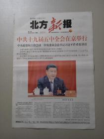 北方新报 2020年10月30日16版