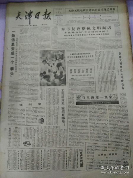 生日报天津日报1986年4月11日(4开四版) 天津无线电联合进出口公司现已开业; 美国研制新航天飞机; 百里海滩一渔家;