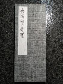 吉语图形印寿牒,手拓,篆刻。