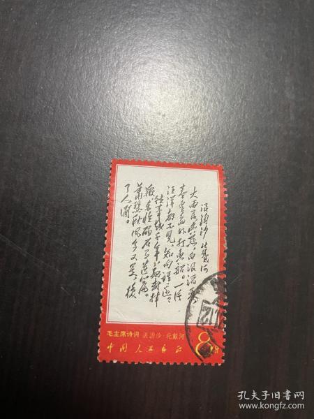 文革邮票诗词大雨信销票保存很好 颜色很好 实物拍照