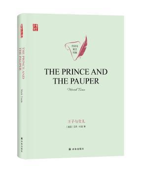 壹力文库·百灵鸟英文经典-王子与贫儿9787544781060 马克·吐温译林出版社众木丛林图书
