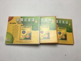 新概念英语4新版课本同步讲解辅导VCD16片装