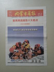 内蒙古晨报 2020年5月27日16版〖修路队打通至珠峰峰顶路线〗