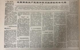 贵州日报 1986年12月27日 1*发展商品生产是振新贵州经济的必由之路。 20元