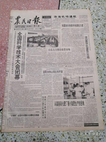 生日报农民日报1995年5月31日(4开四版)珠海机场通航;我国加大肉类市场调控力度;全国科学技术大会闭幕