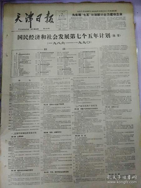 生日报天津日报1986年4月15日(4开四版) 国民经济和社会发展第七个五年计划;