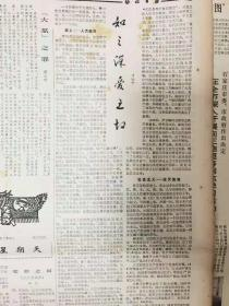 河北日报——《知之深,爱之切》