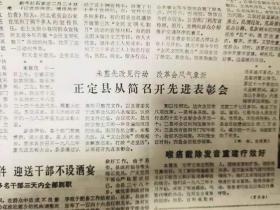 河北日报——未整先改建行动,改革会风气象新;正定县从简召开先进表彰会;
