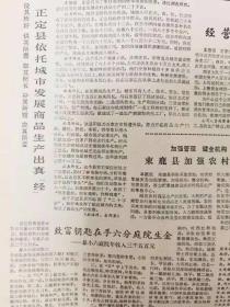 河北日报——正定县依托城市发展,商品生产出真经;