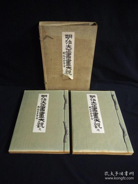 《明治大正书画大观》2函4册全,日本书画选,大正7年出版。