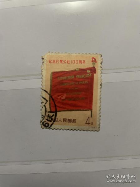 文革编号邮票巴黎公社邮票信销票