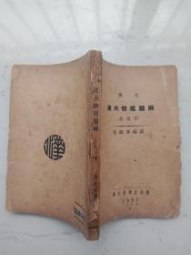 民国26年《达夫物理题解纲要》一册全