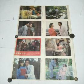 2开电影海报:就要嫁给你(2张一套全)潇湘、辽宁电影制片厂联合摄制 尺寸:75.5cm*53cm