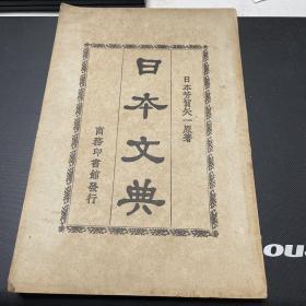 日本文典(缺版权页)