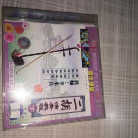 二胡演奏教程下册 VCD 光盘