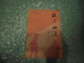 战火红旗 (六场话剧)