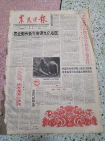 生日报农民日报1993年1月1日(4开四版)农业部长新年寄语九亿农民;更加开放的中国愿同各国在互利基础上携手合作;一九九三年农村仍将大步走
