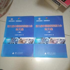 第三届中国指挥控制大会论文集(上下册)