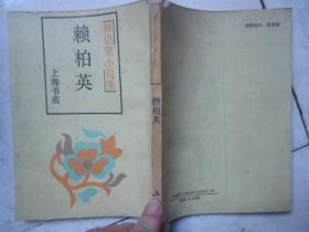 赖柏英林语堂小说集
