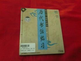 历代书法临习 楷书—赵子昂《胆巴碑》(1VCD)