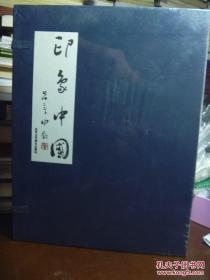 印象中国宜兴紫砂5册