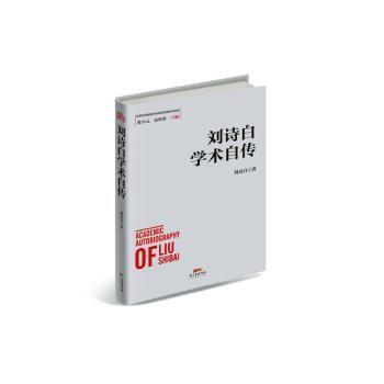 刘诗白学术自传9787545471878 刘诗白广东经济出版社有限公司众木丛林图书